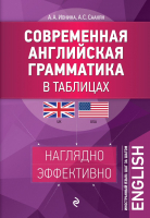 Учебное пособие Эксмо Современная английская грамматика в таблицах (Ионина А., Саакян А.) -
