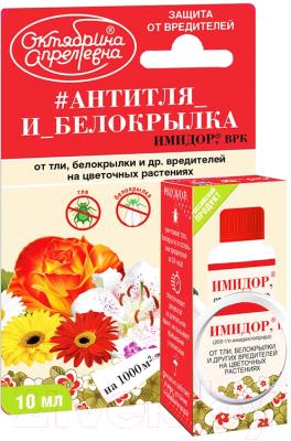 Инсектицид, 3 шт. Щелково Агрохим Имидор ВРК на цветочных растениях