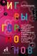 Книга АСТ Игры гормонов (Хейзелтон М.) -