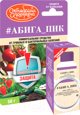 Фунгицид, 3 шт. Щелково Агрохим Абига-Пик от грибных и бактериальных болезней