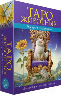Книга Попурри Таро животных