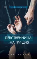 Книга Эксмо Девственница на три дня (Дэй Лакки) -