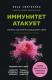 Книга Эксмо Иммунитет атакует (Смитиенко И.О.) -