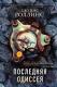 Книга Эксмо Последняя одиссея (Роллинс Дж.) -