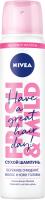 Сухой шампунь для волос Nivea Fresh Revive 3в1 с эффек объема против жирного блеска (100мл) -