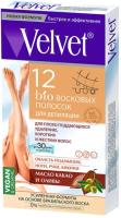 Полоски для депиляции Velvet Для плохо поддающихся удалению коротких и жестких волос (12шт) -