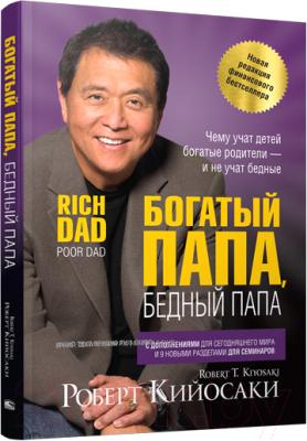 Книга Попурри Богатый папа, бедный папа (Кийосаки Р.Т.)