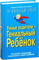 Книга Попурри Умные родители - гениальный ребенок (Бьюзен Т.) -