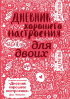Дневничок Эксмо Дневник хорошего настроения для двоих (Оттерман Д.) -