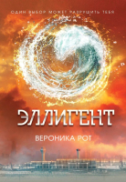 Книга Эксмо Эллигент (Рот В.) -
