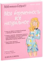Книга Попурри Моя беременность: всё натуральное (Дейлер В.) -