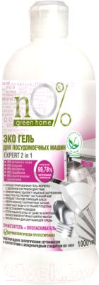 Гель для посудомоечных машин NO Green Home Эко Expert 2 в 1 (1л)