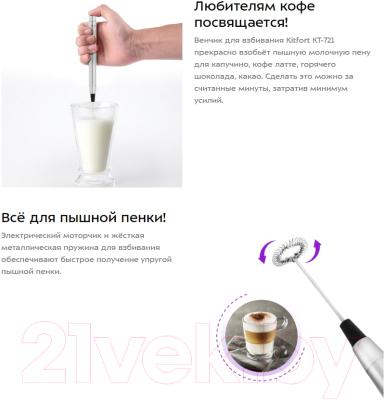 Вспениватель молока Kitfort KT-721