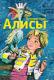 Книга АСТ Путешествие Алисы (Булычев К.) -