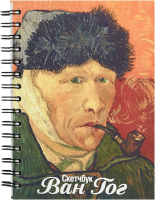 Скетчбук Попурри Ван Гог. Автопортрет с отрезанным ухом и трубкой -