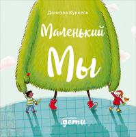 Книга Альпина Маленький Мы (Кункель Д.) -