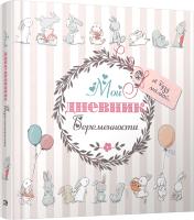 Книга Попурри Мой дневник беременности-5496 (Мишина С.) -