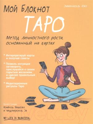 Книга Попурри Мой блокнот. Таро