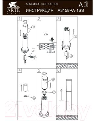 Светильник уличный Arte Lamp Salire A3158PA-1SS