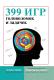 Книга АСТ 399 игр, головоломок и задачек (Линде Н.) -