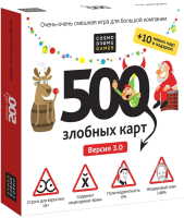 Настольная игра Cosmodrome 500 Злобных карт. А у нас Новый Год! / 52088 -