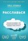 Книга Эксмо Расслабься (Фридман Т.) -