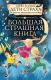 Книга АСТ Дети страха и другие ужасные истории (Усачева Е.А.) -