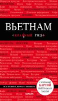 Путеводитель Эксмо Вьетнам. 2-е изд (Синцов А.Ю.) -