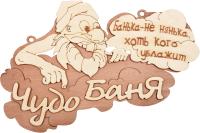 Табличка для бани Банные Штучки Чудо баня / 32326 -