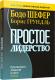 Книга Попурри Простое лидерство: руководить людьми очень легко (Шефер Б.) -