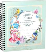 Книга Попурри Книга для записи кулинарных рецептов. Вид 6 / 3928 -
