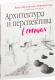 Книга Попурри Архитектура и перспектива в скетчах (Занд Д.) -