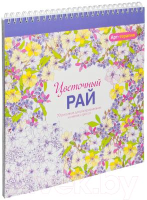 Раскраска-антистресс Попурри Арт-терапия. Цветочный рай