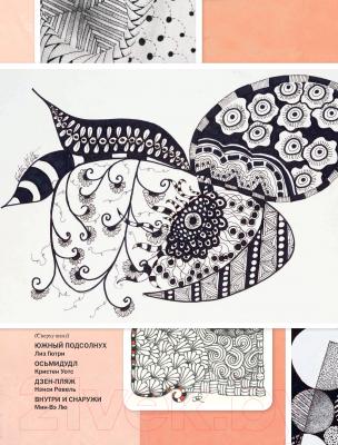 Раскраска-антистресс Попурри Дзен-Дудлинг. Искусство подсознательного рисунка