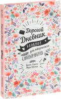 Дневничок Попурри Дорогой дневник. Блокнот для творческого самовыражения -