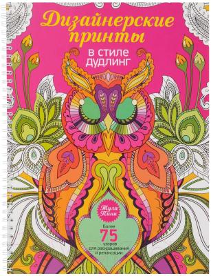 Раскраска-антистресс Попурри Дизайнерские принты в стиле дудлинг / 9789851529243 (Пинк Тула)