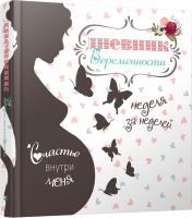 Книга Попурри Дневник беременности (5465) (Мишина С.) -
