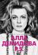 Книга АСТ Алла Демидова P.S. Портрет актрисы (Николаевич С.И.) -