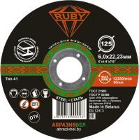 Шлифовальный круг Ruby 125x6x22.23 -