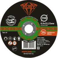 Шлифовальный круг Ruby 150x6x22.23 -