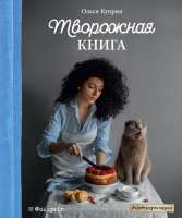 Книга Эксмо Творожная книга (Куприн О.) -