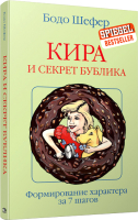 Книга Попурри Кира и секрет бублика (Шефер Б.) -