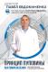 Книга АСТ Принцип пуповины: анатомия везения (Евдокименко П.В.) -