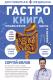 Книга АСТ Гастро-книга: Пищеварение вдоль и поперек (Вялов С.С.) -