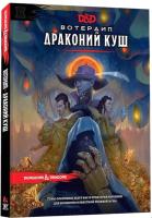 Настольная игра Мир Хобби Dungeons & Dragons. Вотердип: Драконий куш / 73619-R -