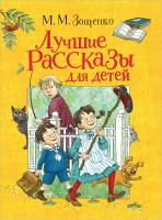 Книга Росмэн Лучшие рассказы для детей (Зощенко М.) -