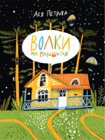Книга Росмэн Волки на парашютах (Петрова А.) -