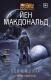 Книга АСТ Волчья Луна (Макдональд Й.) -