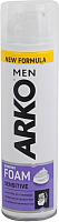 Пена для бритья Arko Men Sensitive (200мл) -