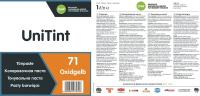 Колеровочная краска Alpina UniTint Abtoenpaste 71 Oxidgelb (1л, оксидно-желтый) -